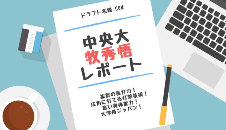 牧秀悟(中央大)指名予想・評価・動画・スカウト評価