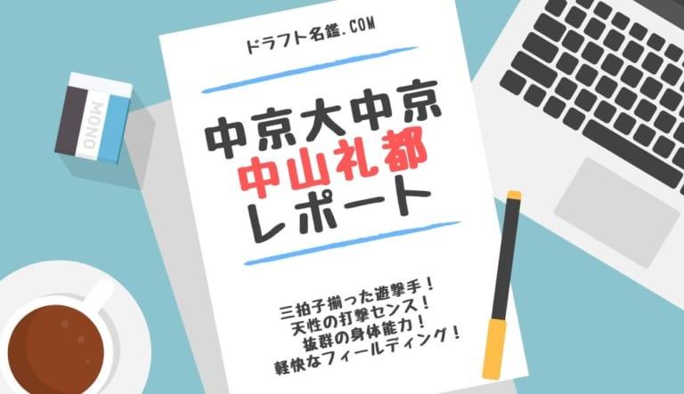 中山礼都(中京大中京)指名予想・評価・動画・スカウト評価