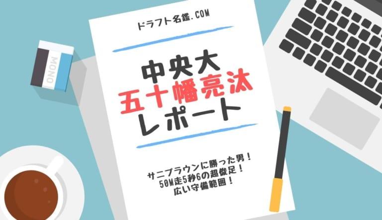 五十幡亮汰(中央大)指名予想・評価・動画・スカウト評価