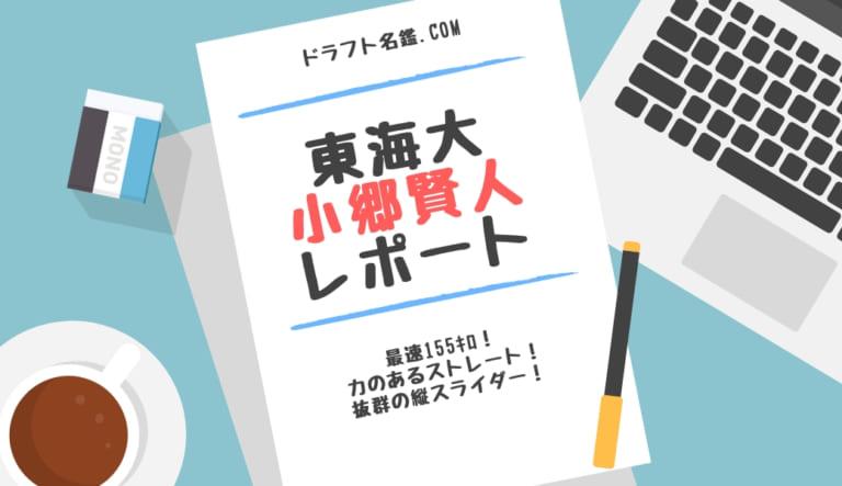 小郷賢人(東海大)指名予想・評価・動画・スカウト評価