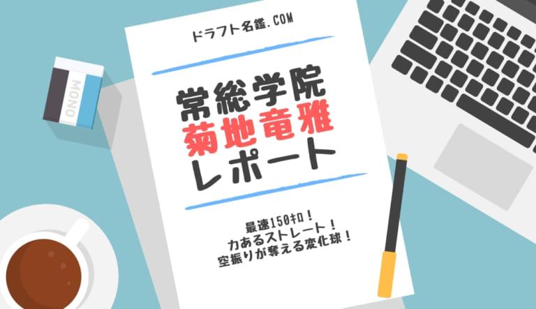 菊地竜雅(常総学院)指名予想・評価・動画・スカウト評価