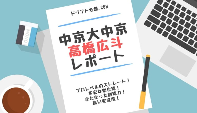 高橋広斗(中京大中京)指名予想・評価・動画・スカウト評価
