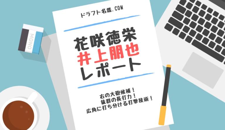 井上朋也(花咲徳栄)指名予想・評価・動画・スカウト評価