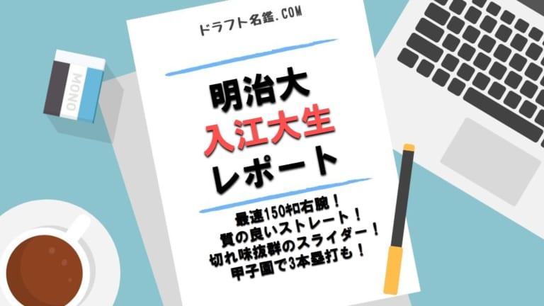 入江大生(明治大)指名予想・評価・動画・スカウト評価
