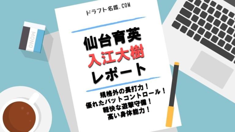 入江大樹(仙台育英)指名予想・評価・動画・スカウト評価