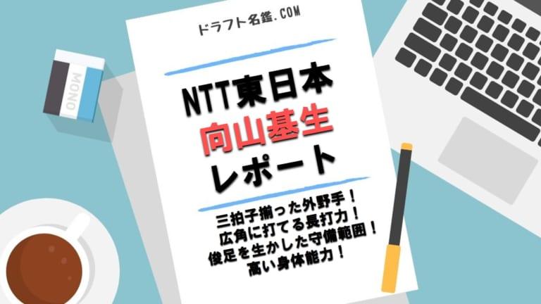 向山基生(NTT東日本)指名予想・評価・動画・スカウト評価