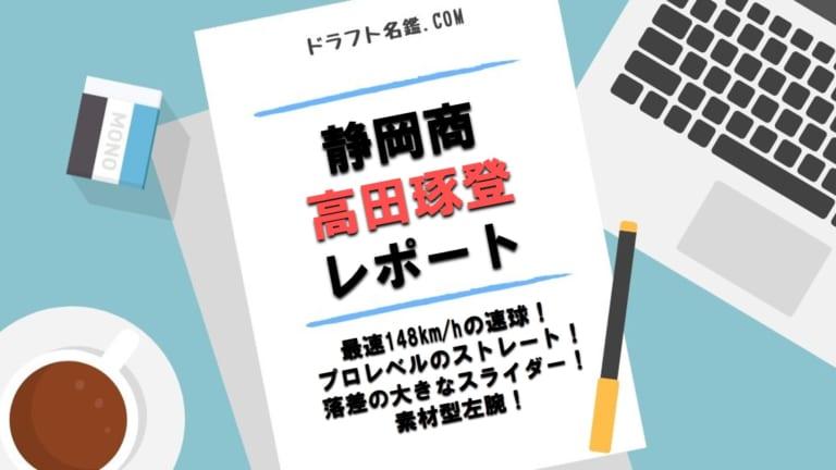 高田琢登(静岡商)指名予想・評価・動画・スカウト評価