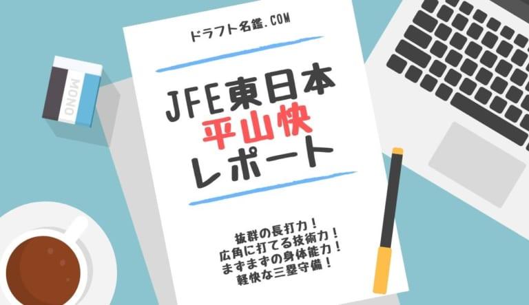 平山快(JFE東日本)指名予想・評価・動画・スカウト評価