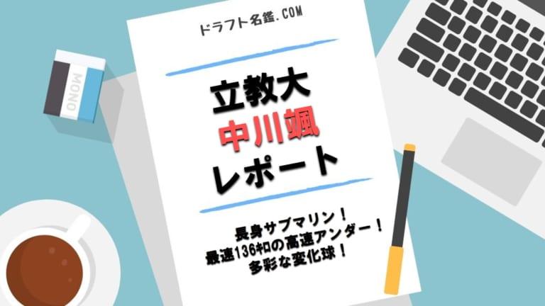 中川颯(立教大)指名予想・評価・動画・スカウト評価
