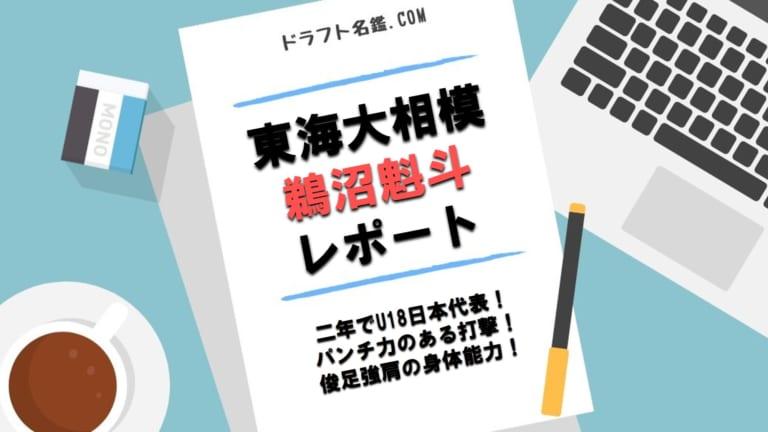 鵜沼魁斗(東海大相模)指名予想・評価・動画・スカウト評価