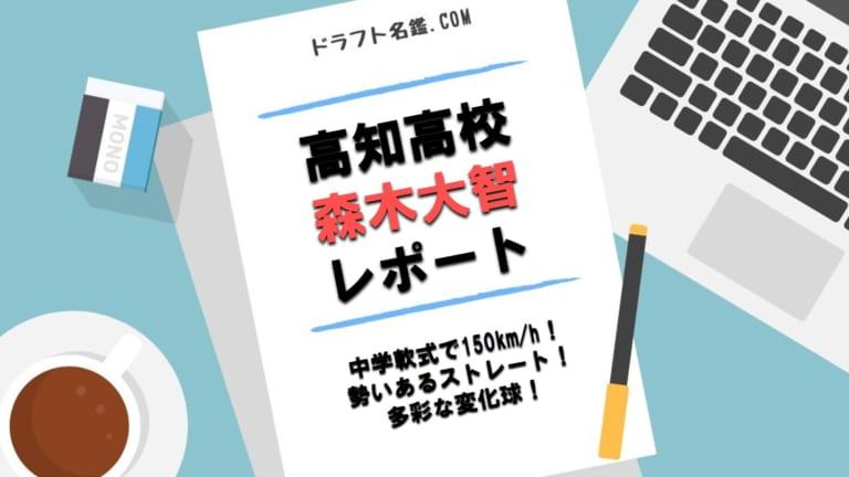 森木大智(高知)指名予想・評価・動画・スカウト評価