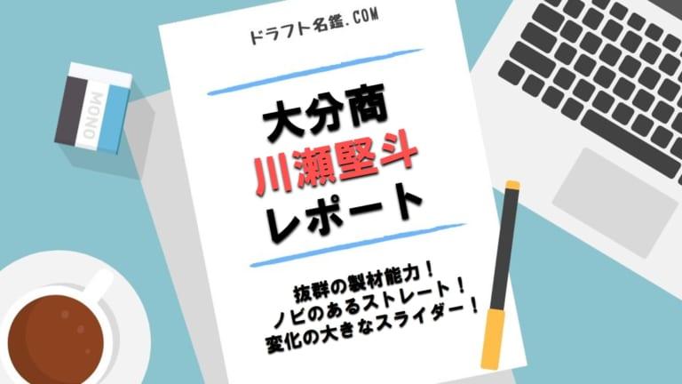 川瀬堅斗(大分商)指名予想・評価・動画・スカウト評価