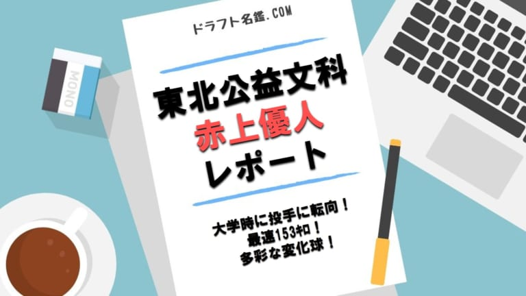 赤上優人(東北公益文科大)指名予想・評価・動画・スカウト評価