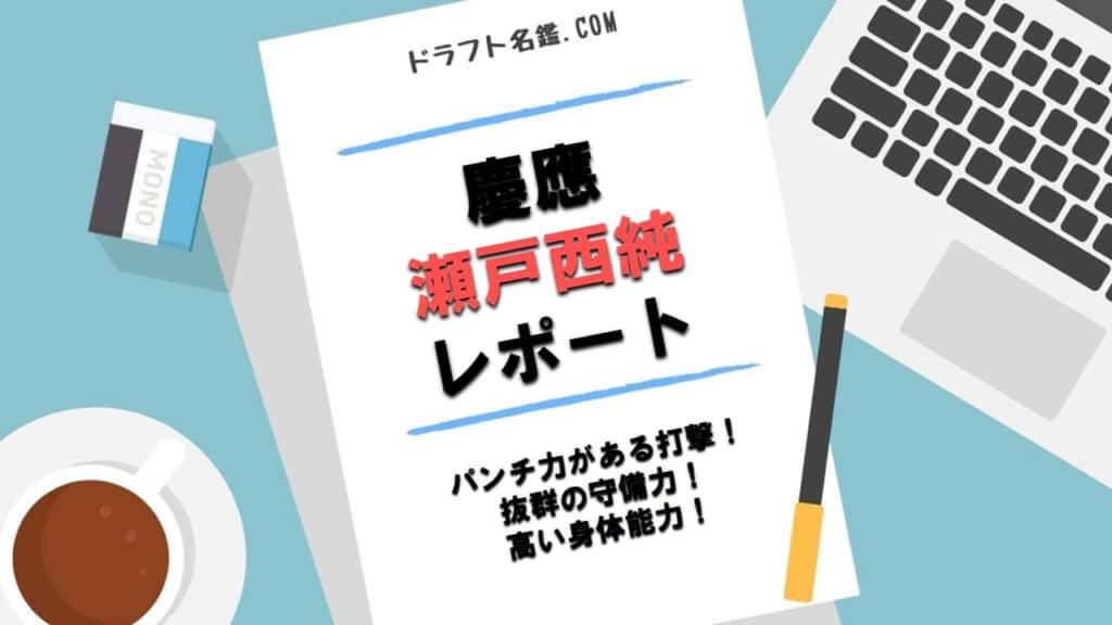 瀬戸西純(慶應)指名予想・評価・動画・スカウト評価