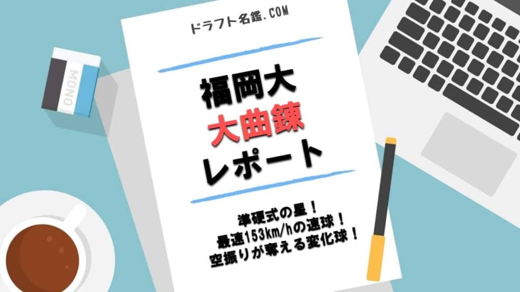 大曲錬(福岡大)指名予想・評価・動画・スカウト評価
