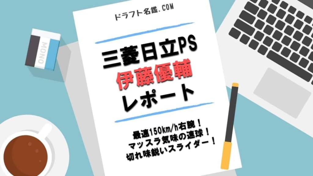 伊藤優輔(三菱日立PS)指名予想・評価・動画・スカウト評価