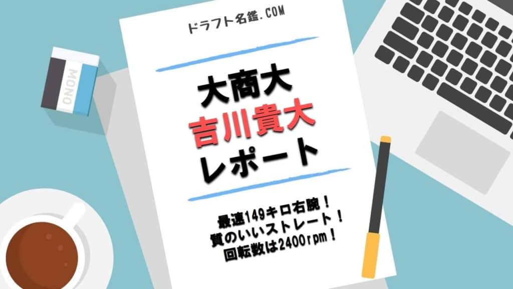 吉川貴大(大商大)指名予想・評価・動画・スカウト評価