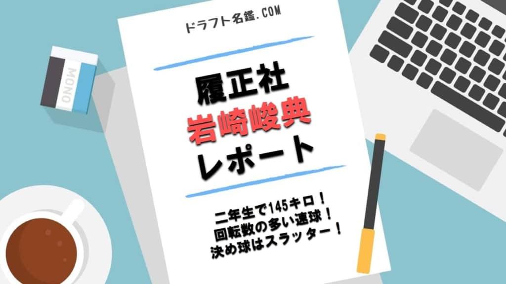 岩崎峻典(履正社)指名予想・評価・動画・スカウト評価