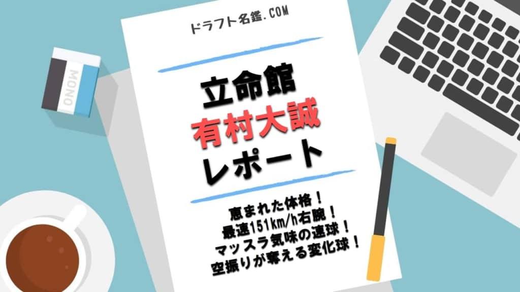 有村大誠(立命館)指名予想・評価・動画・スカウト評価