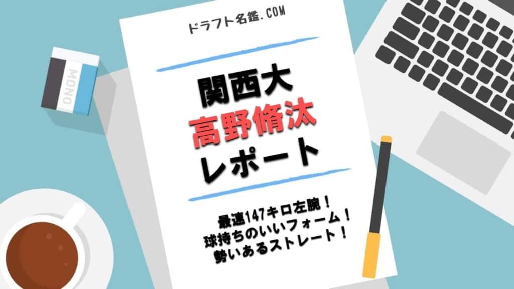 高野脩汰(関西大)指名予想・評価・動画・スカウト評価