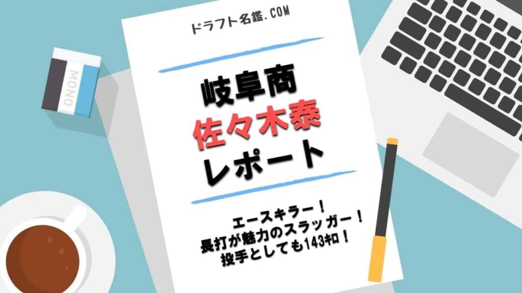 佐々木泰(岐阜商)指名予想・評価・動画・スカウト評価
