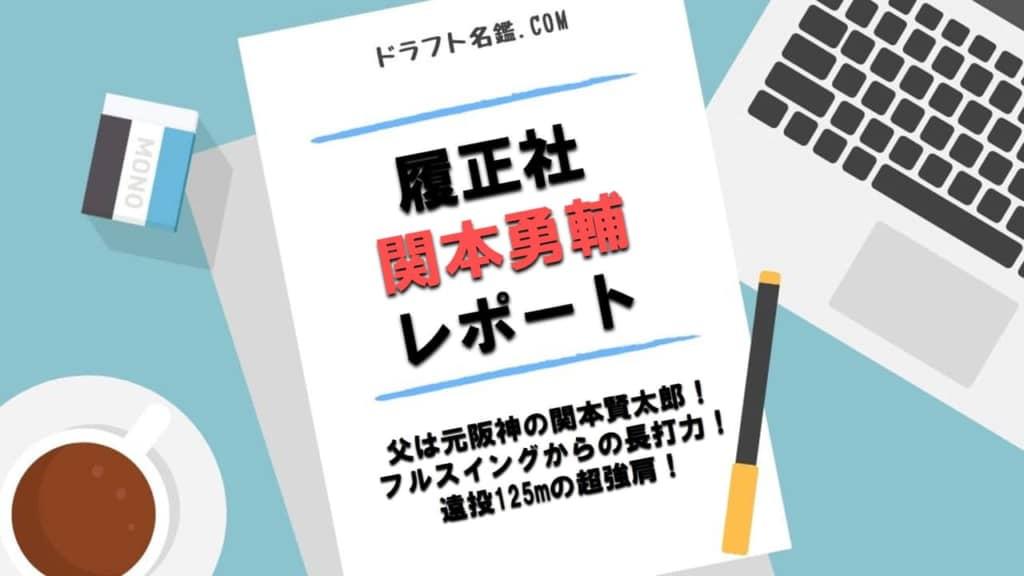 関本勇輔(履正社)指名予想・評価・動画・スカウト評価