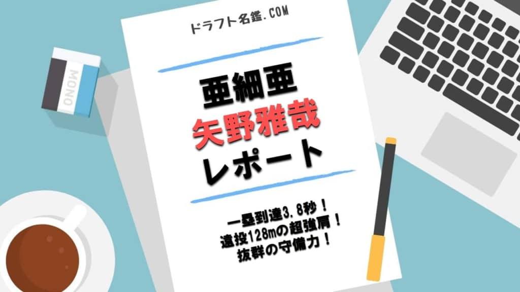 矢野雅哉(亜細亜大)指名予想・評価・動画・スカウト評価