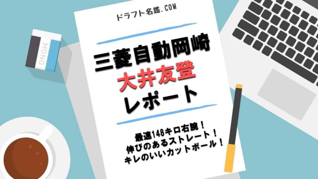 大井友登(三菱自動車岡崎)指名予想・評価・動画・スカウト評価