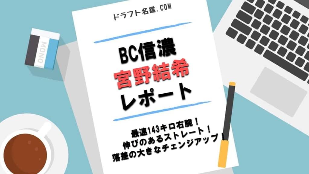 宮野結希(信濃グランセローズ)指名予想・評価・動画・スカウト評価