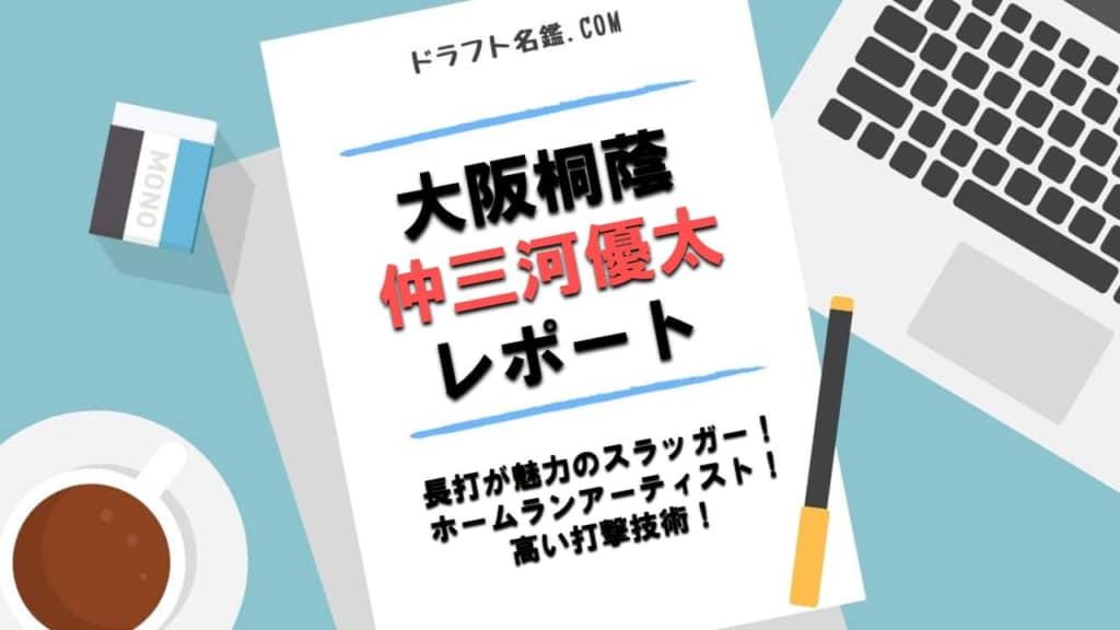仲三河優太(大阪桐蔭)指名予想・評価・動画・スカウト評価