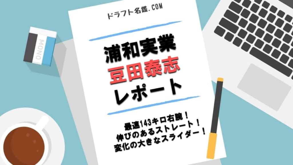 豆田泰志(浦和実業)指名予想・評価・動画・スカウト評価