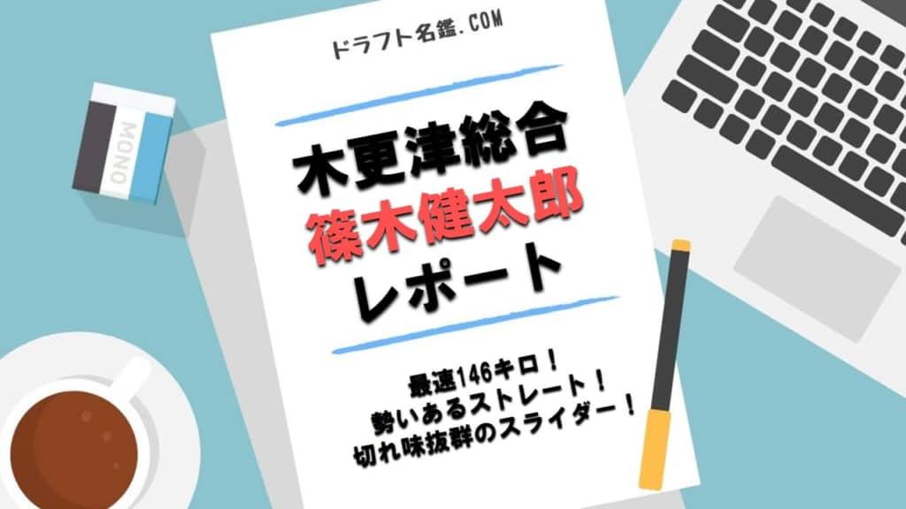 篠木健太郎(木更津総合)指名予想・評価・動画・スカウト評価
