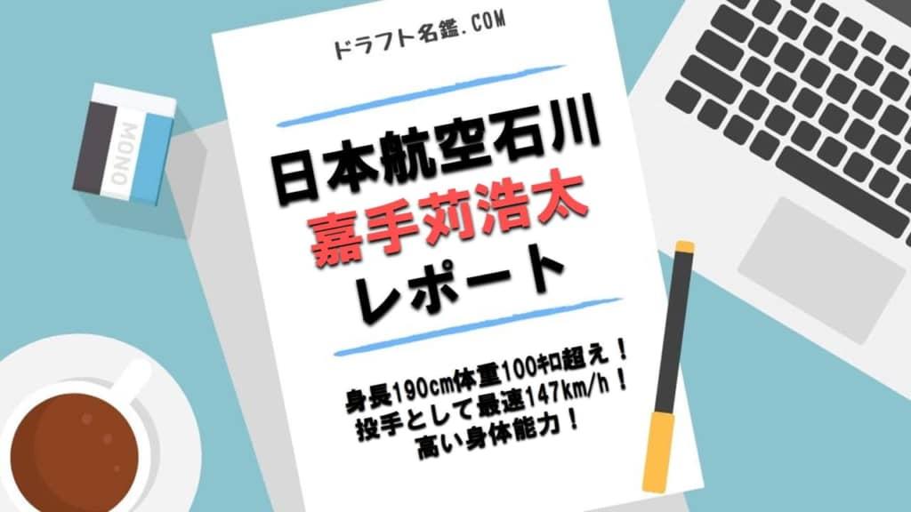 嘉手苅浩太(日本航空石川)指名予想・評価・動画・スカウト評価