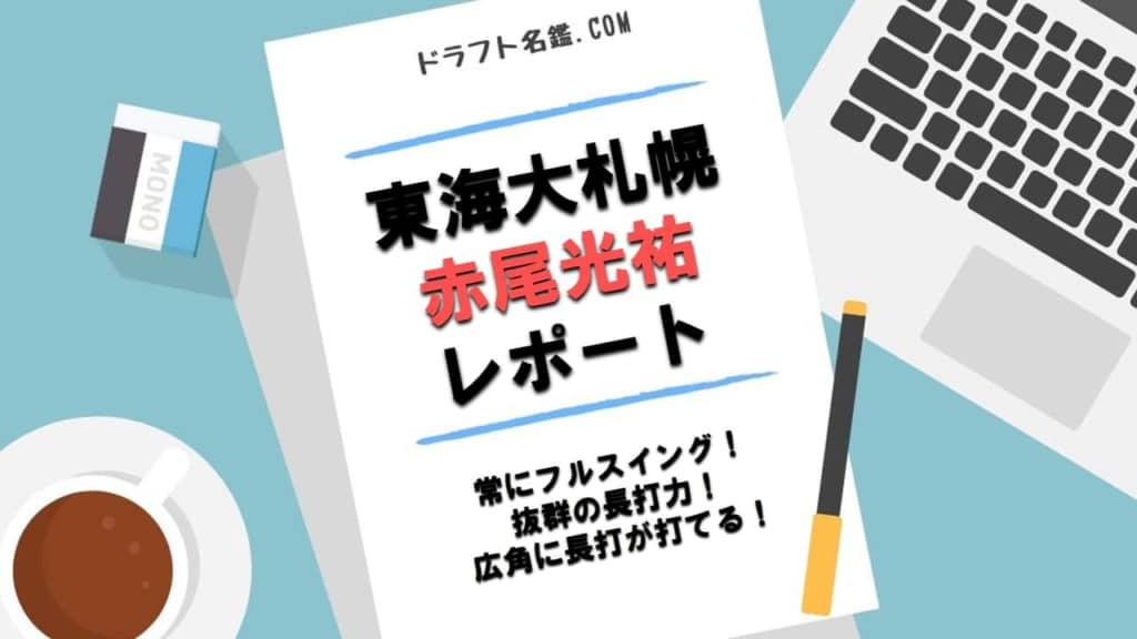 赤尾光祐(東海大札幌)指名予想・評価・動画・スカウト評価