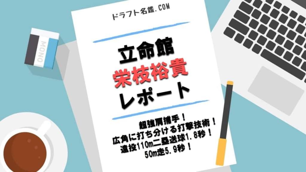 栄枝裕貴(立命館)指名予想・評価・動画・スカウト評価