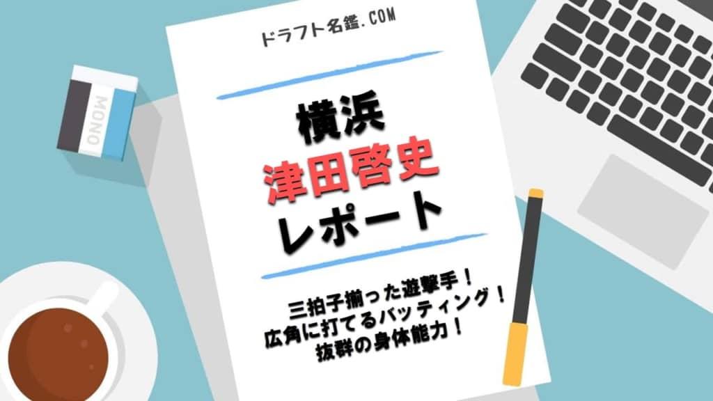 津田啓史(横浜)指名予想・評価・動画・スカウト評価