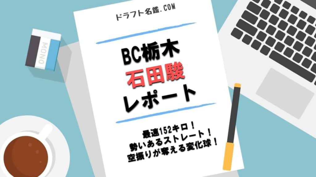 石田駿(BC栃木)指名予想・評価・動画・スカウト評価