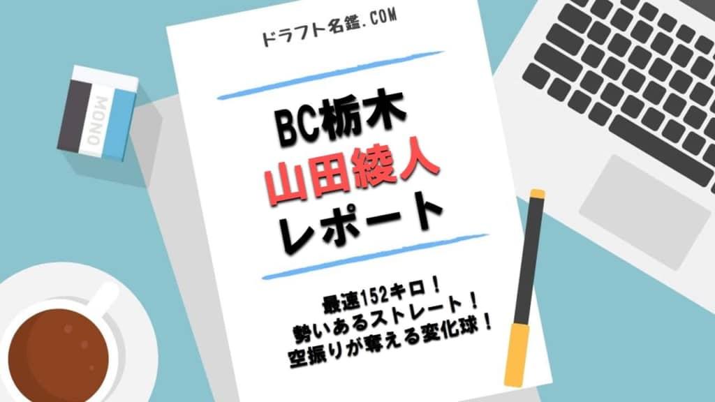 山田綾人(BC栃木)指名予想・評価・動画・スカウト評価