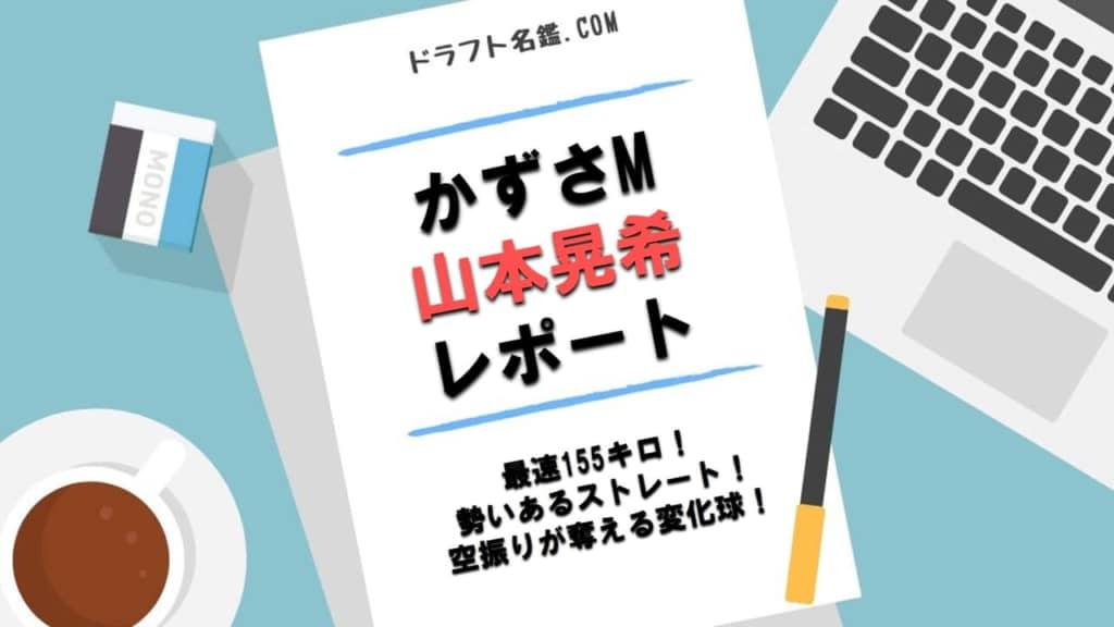 山本晃希(かずさマジック)指名予想・評価・動画・スカウト評価
