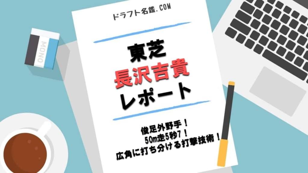 長沢吉貴(東芝)指名予想・評価・動画・スカウト評価