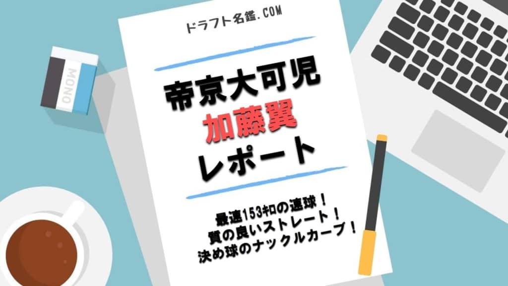 加藤翼(帝京大可児)指名予想・評価・動画・スカウト評価