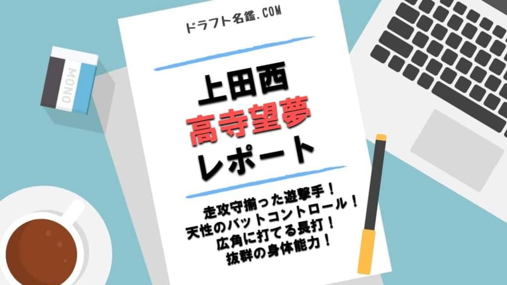 高寺望夢(上田西)指名予想・評価・動画・スカウト評価