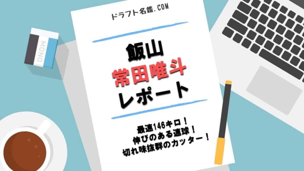 常田唯斗(飯山)指名予想・評価・動画・スカウト評価