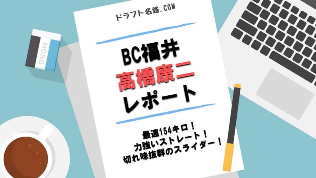 高橋康二(BC福井)指名予想・評価・動画・スカウト評価