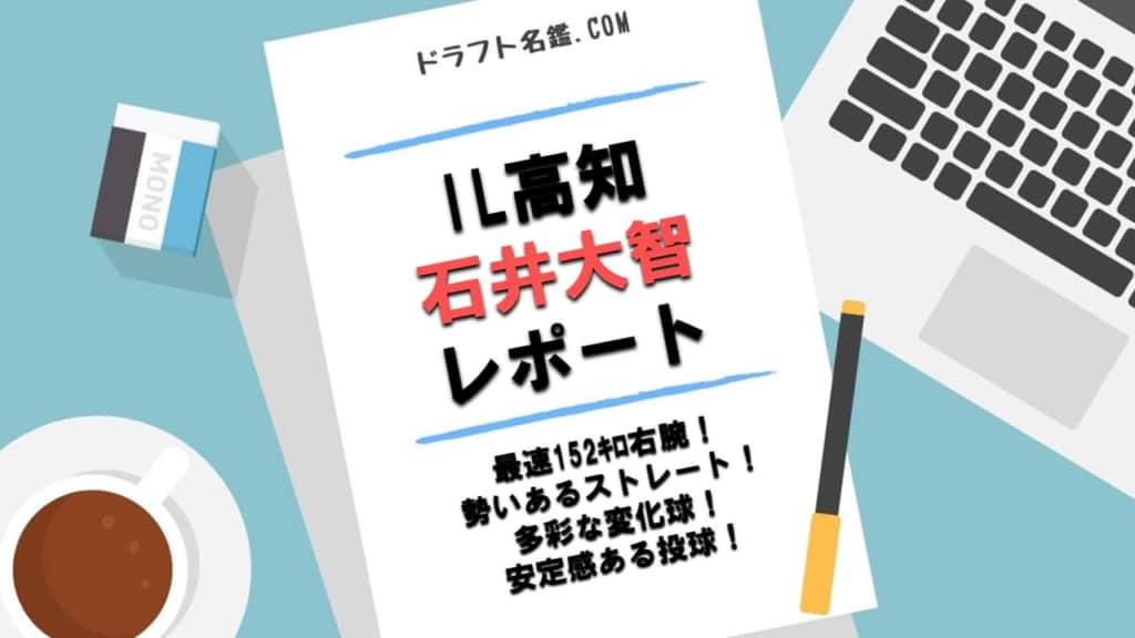 石井大智(高知ファイティングドッグス)指名予想・評価・動画・スカウト評価