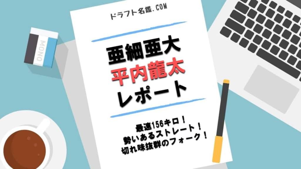 平内龍太(亜細亜大)指名予想・評価・動画・スカウト評価