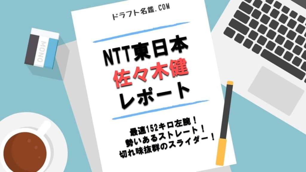 佐々木健(NTT東日本)指名予想・評価・動画・スカウト評価