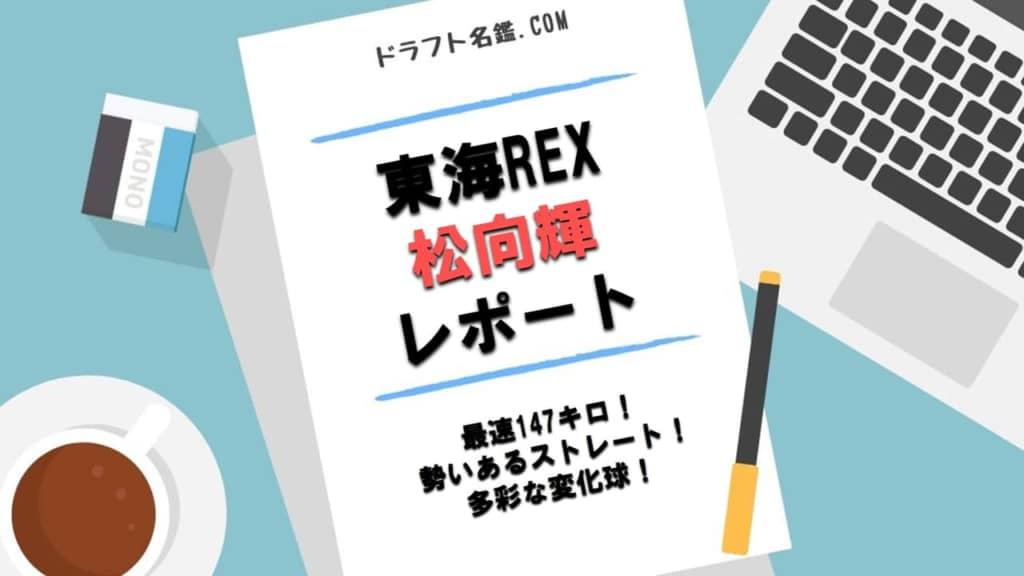 松向輝(日本製鉄東海REX)指名予想・評価・動画・スカウト評価