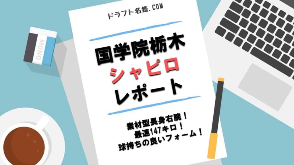 シャピロ・マシュー・一郎(国学院栃木)指名予想・評価・動画・スカウト評価