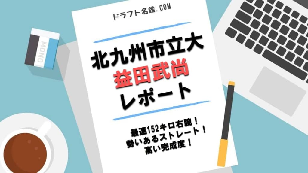 益田武尚(北九州市立大)指名予想・評価・動画・スカウト評価